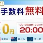 新生銀行で外貨の為替手数料が無料タイム。4/16 20時~4/17 20時。釣り広告には気をつけて、余剰資金で10年ぐらい放置しておこう。多分お得。