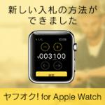 ヤフオクがアップルウォッチの入札に対応へ。ヤフオク!for Apple Watchをリリース開始。