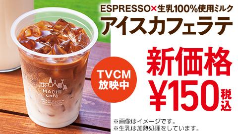 ローソンでアイスカフェラテが180円⇒150円で値引きして販売開始。ESPRESSO×生乳100%ミルク使用。4/28~。