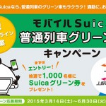 上野東京ライン運転区間の普通列車グリーン券をモバイルSuicaで買うと、抽選で1000名に「Suicaグリーン券」乗車1回分が当たる。~6/30。