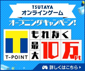 TSUTAYA オンラインゲームに新規登録すると、1~10万ポイントが抽選で当たる。何名当たるか不明。~5/31。