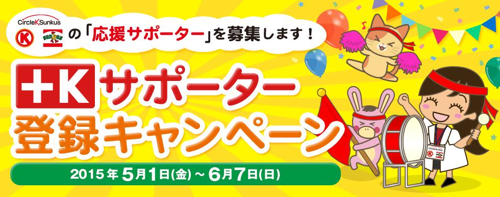 サークルKサンクスでアンケートに答える+Kサポーターに登録すると、抽選で1000名に500円券が貰える。~6/7。