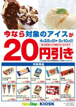 ニューデイズでアイスが20円引きキャンペーンを実施中。チョコモナカジャンボが140円とか嘘だろ?