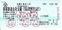 長距離在来線切符「青春18きっぷ」が発売開始。1日2500円で東京起点で西なら小倉駅(福岡県)、北なら大館(秋田県)まで行けるぞ。~9/10。