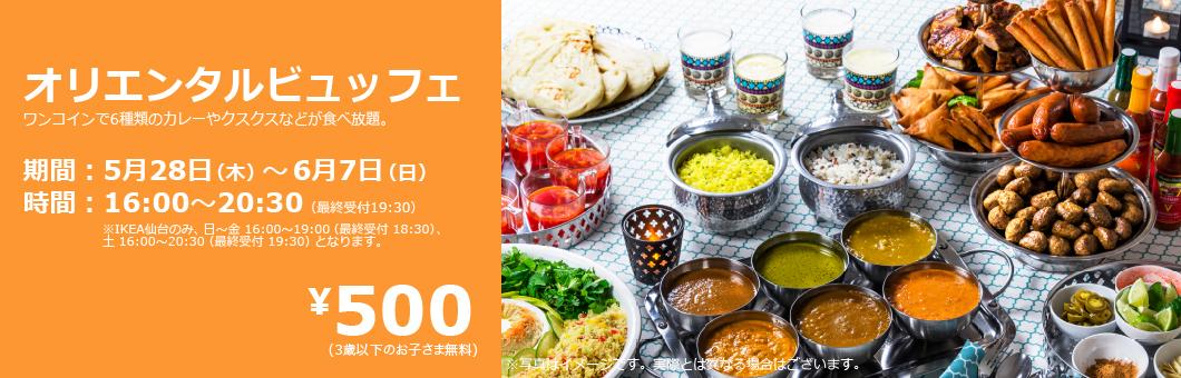 IKEAでオリエンタルビュッフェで500円で6種類のカレーがクスクスなどが食べ放題。5/28~6/27。