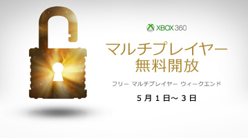 Xbox Live ゴールド メンバーシップ無料開放キャンペーンを開催中。マルチプレイが無料。ゲーム代は別。~5/4 8時