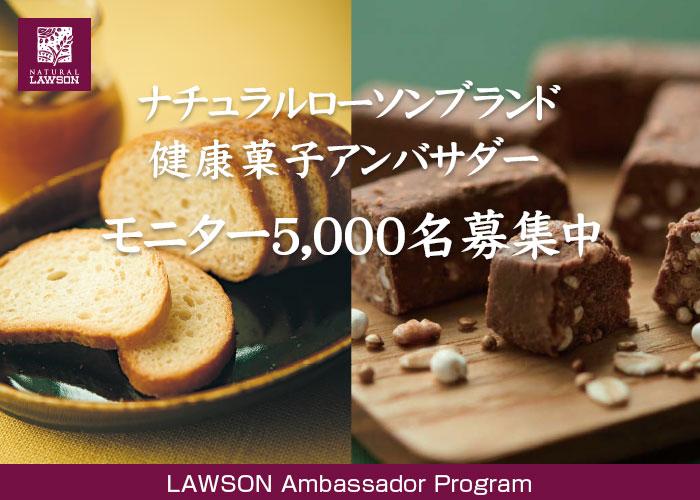 ナチュラルローソンブランド健康菓子アンバサダーが抽選で5000名に当たる。