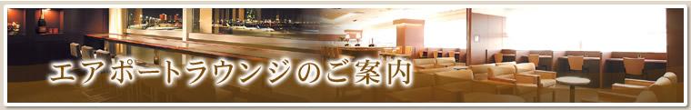 国内空港のカードラウンジでビール1杯目無料な場所一覧。熊本・福岡・成田のみ。