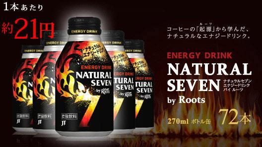 楽天で「JT飲料 ナチュラルセブン エナジードリンク byルーツ」270mlボトル缶×72本入が1514円、1本21円送料無料。