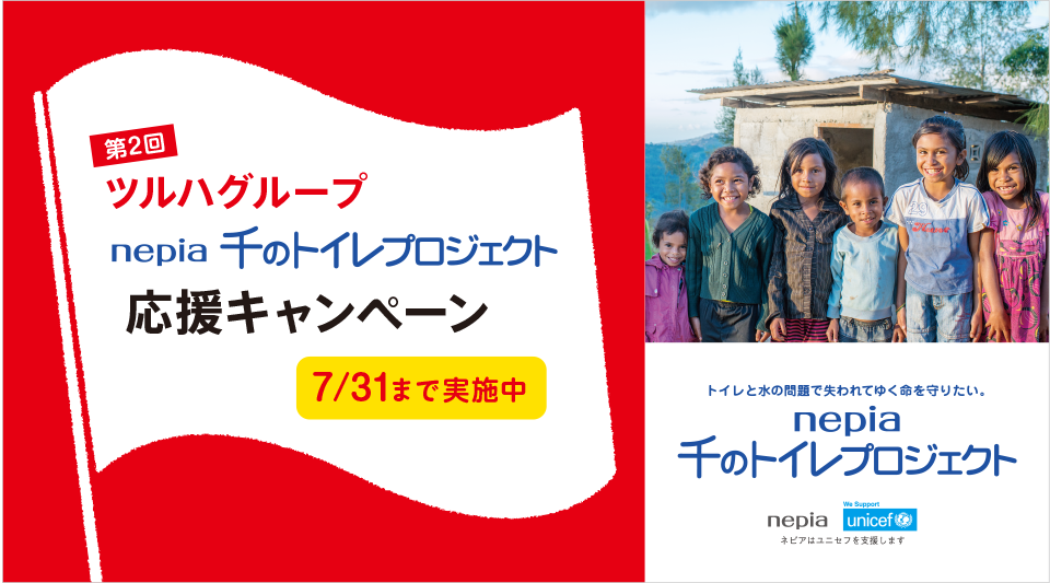 ツルハグループ nepia 千のトイレプロジェクトキャンペーンで抽選で1000名にネピア鼻セレブ ポケットティッシュが当たる。