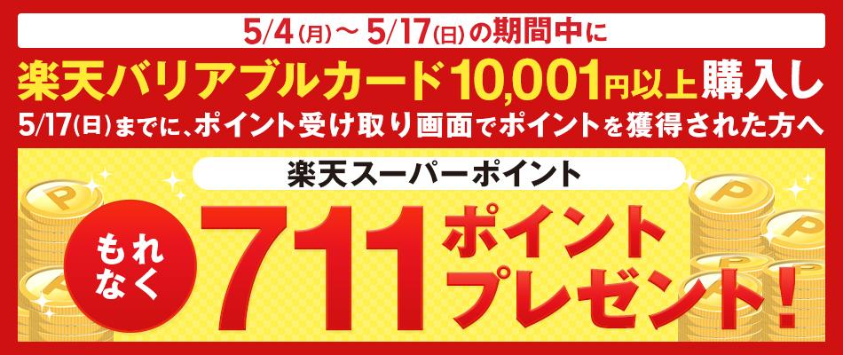 楽天で全ての買物が10%OFFセール。セブン-イレブンの楽天バリアブルカード購入技で。ただし1万円以上の制限あり。~12/27。