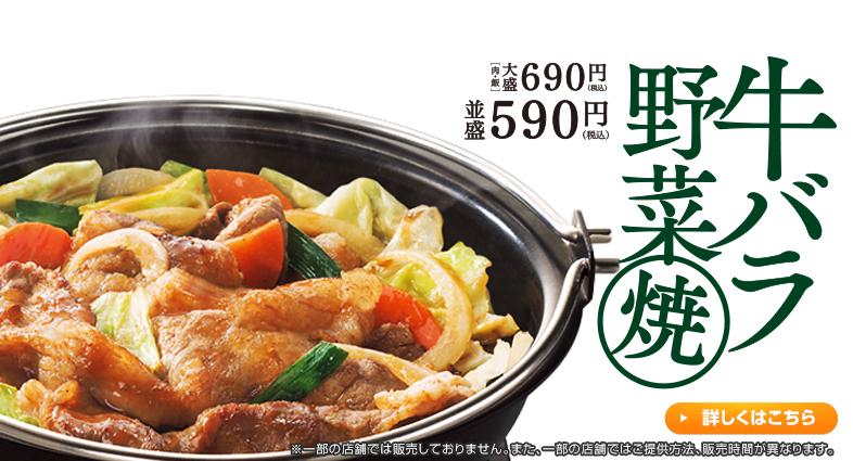 吉野家のモバイル会員になると、牛バラ焼肉焼きが50円引きとなるクーポンがもれなく貰える。~5/8。