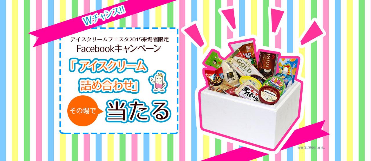 5/9はアイスクリームの日で全国各地でアイスクリームを配布予定。5/6仙台、5/9福岡・札幌、5/10東京、5/16名古屋、5/17大阪、5/23広島。アイスクリーム詰め合わせも当たるぞ。