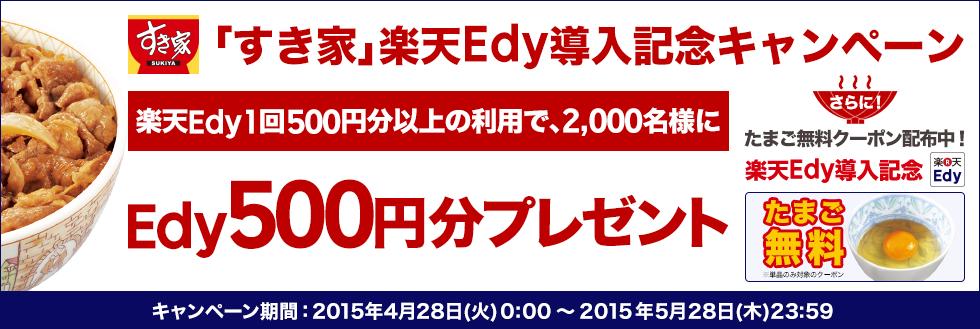すき家Edy導入記念で、もれなくたまごが無料。抽選で2000名にEdy500円分が当たる。~5/28。