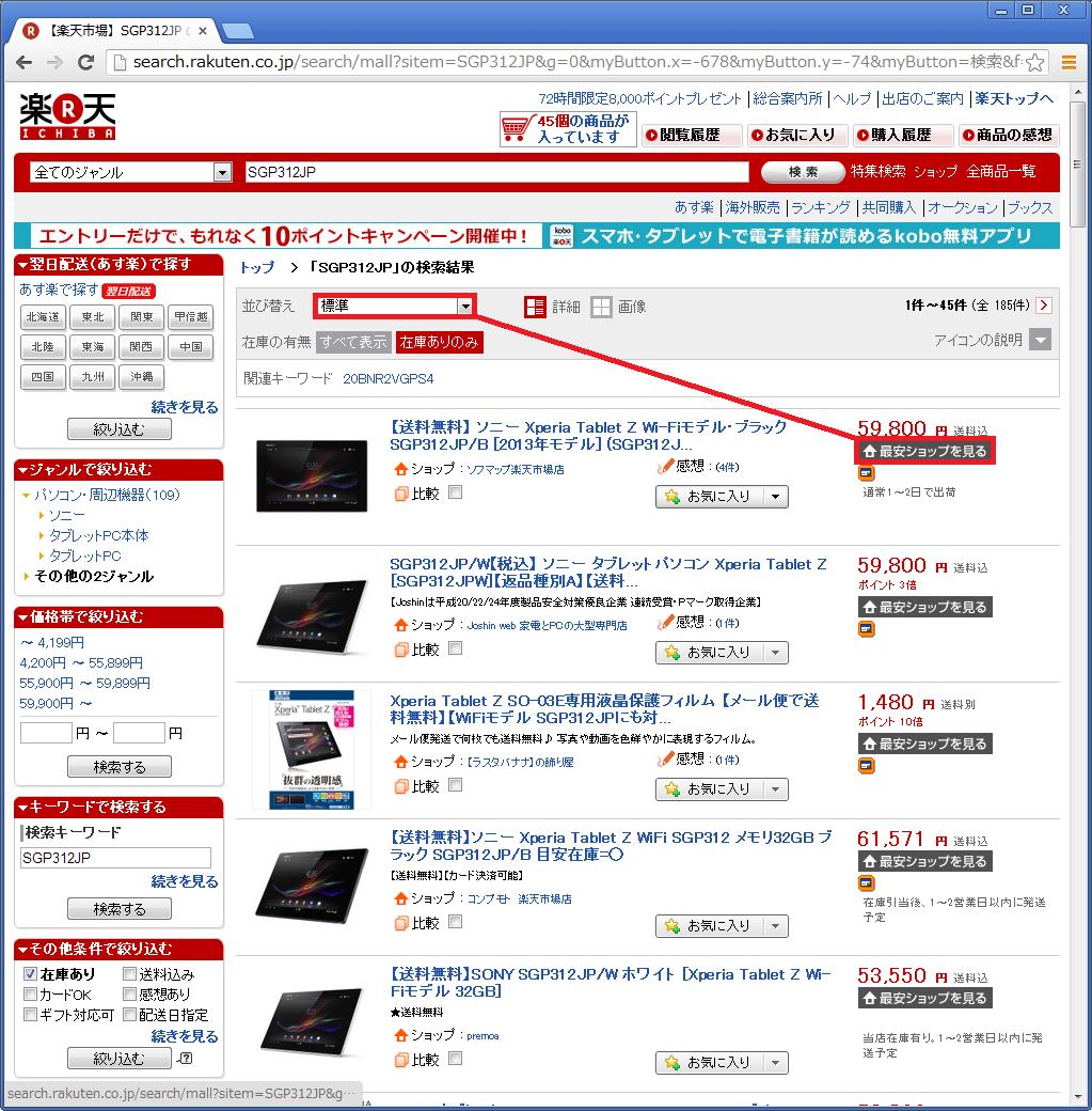 楽天市場の検索ノイズを除去して最安値を簡単に調べる方法。家電・PC編。回線セット販売とかいらねーよ。