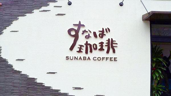 鳥取県「すなば珈琲」のキャンペーンと住所まとめ。東京都民が新橋のアンテナショップでコーヒーも無料。~5/25。スタバよりまずかったら無料でマグカップも貰える。~5/27。