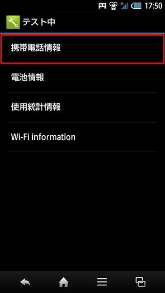 ドコモLTE端末でXiのみをOFF、FOMAをONにして3G通信を行い、バッテリー持ちを改善する方法。