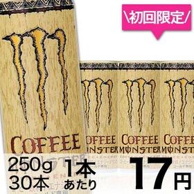 サンプル百貨店で新規限定でモンスターーコーヒーが30本250円。1本8円ワロタ。リゲインも30本250円。