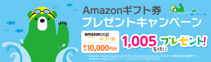 カスペルスキーでアマゾンギフト券100円分が1000名に、1万円分が5名に当たる。カスペって高すぎて日本で流行らないよな。~7/6。