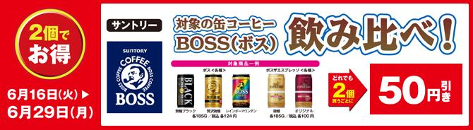 ファミリーマートでサントリーBOSS2個買うごとに50円引き。登山での缶コーヒーの勧め。装備持っていくのめんどくさいしな。~6/29。