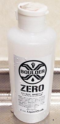 ボルダリングのボトル入りチョークが最後まで使い切れない人、消毒用エタノールで希釈して、新しいボトルに注ごう。最後まで使いきれるぞ。