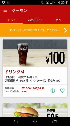 マクドナルドのモバイルクーポンでドリンクMが150円⇒100円、マックフライポテトLが600円⇒300円で1個買うと1個無料。~6/19 5時。