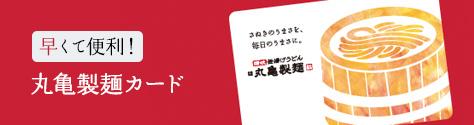 丸亀製麺プリペイドカードが登場、初回290円分チャージ付与、3000円以上チャージで5%貰える。