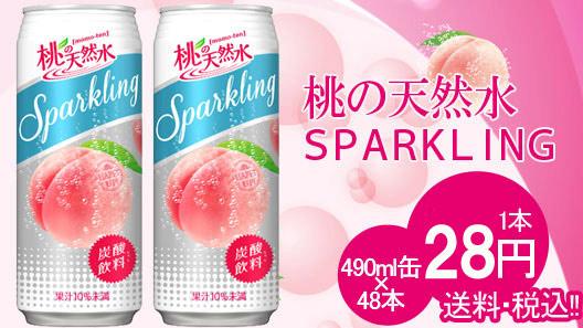 楽天の買うクーポンでJT飲料 桃の天然水スパークリング490ml缶×48本入が6717円⇒1343円。1本28円。