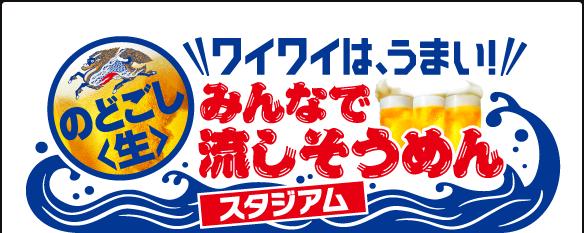 ベルサール秋葉原で流しそうめん&キンキンに冷えたのどごし生がセットで200円で楽しめるぞ。6/20,21 12時~20時。