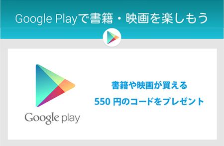 Google Playで一部ユーザー向けに550円分のコードが貰えるメールが配信中。プロモーションを受信するにチェックを入れると来るかも。