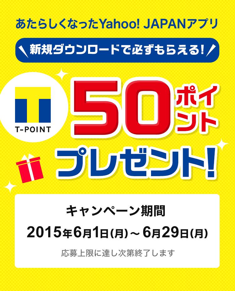 Yahoo!JAPANアプリをダウンロードすると、もれなく50Tポイントが貰える。お試し引換券に引き換えてウマウマはまだ出来ない。~6/29。