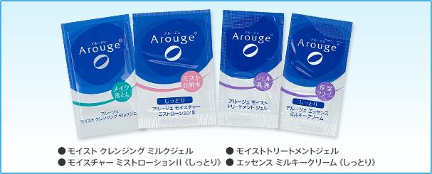 敏感肌の人向け、天然セラミド配合のアルージェがサンプル配布中。