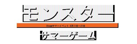 Steamでモンスターサマーセール。各種ゲームが日替わりで最大80%OFFぐらいで投げ売り中。日本語化もそんなに困らないぞ。~6/21。