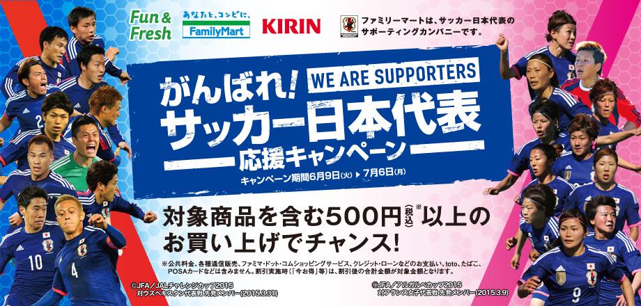 ファミリーマートで「がんばれ!サッカー日本代表応援キャンペーン」で先着で「キリン 一番搾り」「グランドキリン」などキリンのビールがもれなく貰える。6/9~7/6。