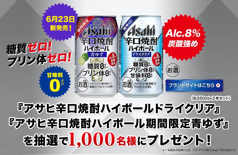 アサヒのアサヒ辛口焼酎ハイボールドライクリア、青ゆずが抽選で1000名に当たる。~7/14 10時。