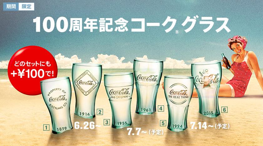 マクドナルドでコカ・コーラのグラスを100周年記念グラスをセット+100円で販売中。単品でも6種類が980円で販売中。