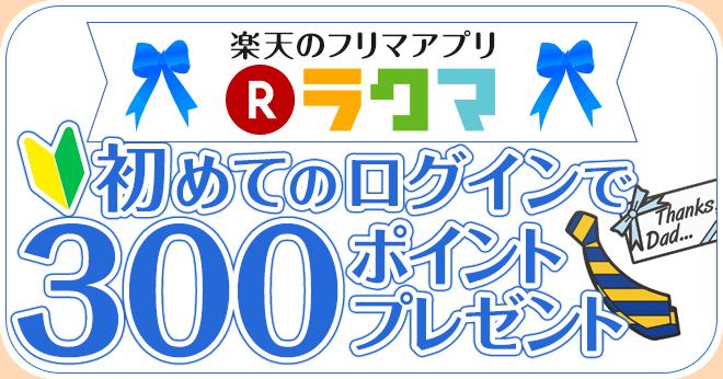 楽天のフリマアプリ「ラクマ」に新規ログインすると、もれなく楽天300ポイントが貰える。~6/22 10時。