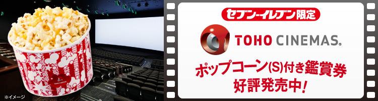 セブン-イレブンでTOHOシネマズの映画鑑賞券+ポップコーンセットが1500円で販売中。~6/30。