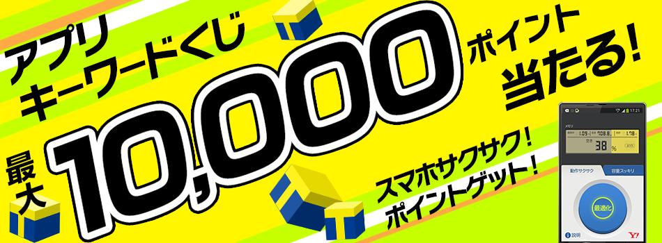 Yahoo!ズバトクでキーワードを入力すると、最大10000Tポイントが当たる。2つのアプリで合計2万Tポイントが当たるかも。~9/30。