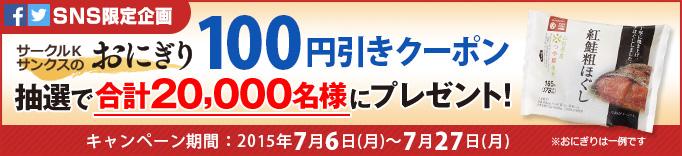 サークルKサンクスでおにぎりに使える100円引きクーポンがSNSで抽選で合計2万名に当たる。~7/27。