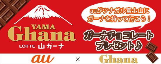 auスマートパスで先着6000名にガーナチョコレートを配布中。ただし配布場所が富士山五合目。~9/6 12時。