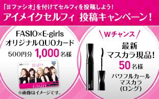 KOSEのFASIO×R-girlsでオリジナルQUOTINGカード500円分が1000名に、マスカラ現品が50名に当たる。~8/31。