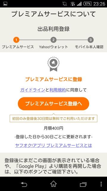 Google Playのヤフオクアプリ経由でYahoo!プレミアム会員の紐付けを別アカウントに無料で移行する方法。30日間は初回無料。PetitGiftが捗るな。