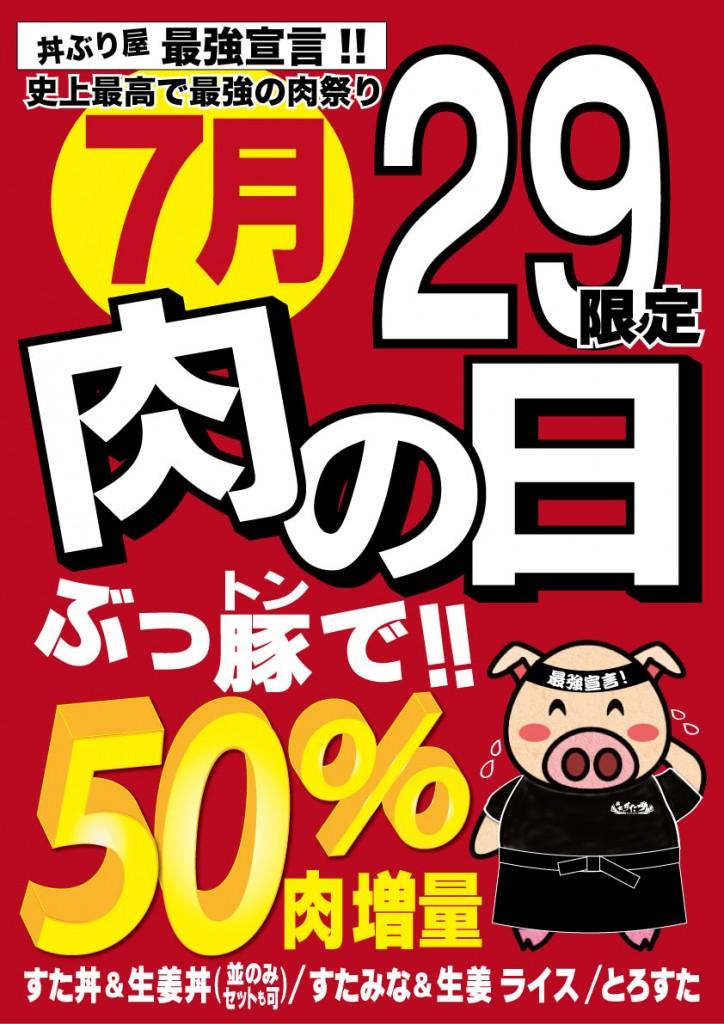 """伝説のすた丼で""""肉祭り""""、肉50%増量キャンペーンを開催予定。毎週29日限定。"""