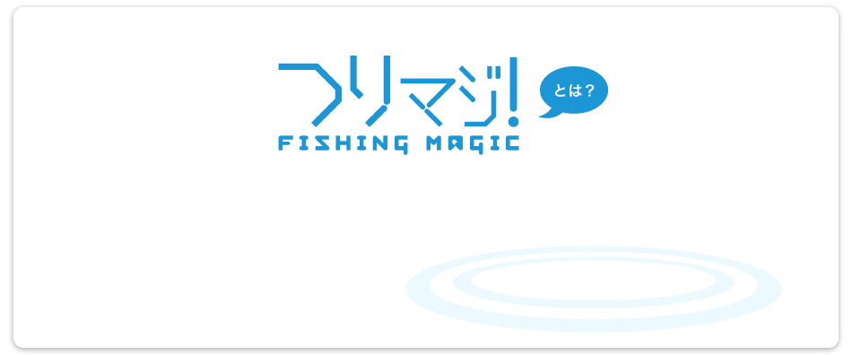 リクルートの「つりマジ!」で19歳~22歳限定で船釣りの乗船料や管理釣り場の入場料が無料。~12/6。