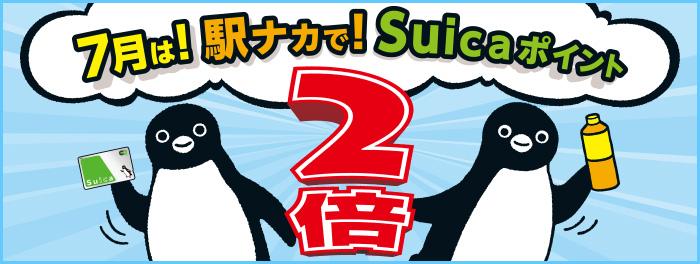 SuicaポイントクラブでSuicaポイントが2倍付与中。ニューデイズやユニクロも対象。ポイントは100ポイント=100Suicaに交換可能。~7/31。