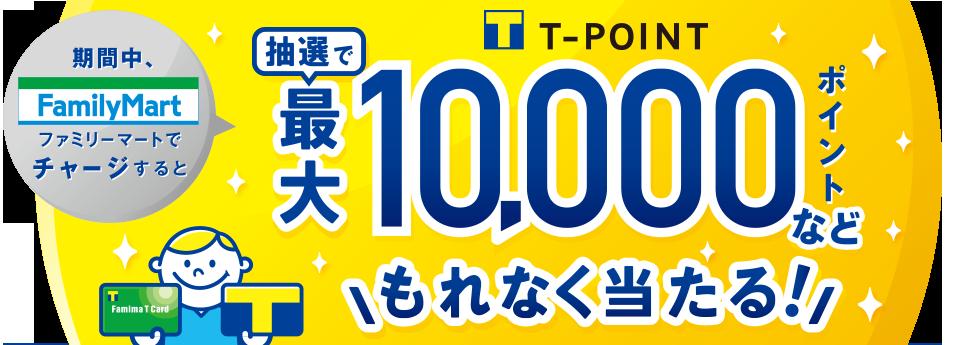ファミリーマートでTマネーにチャージすると、もれなく10T~1万Tポイントが当たる。~8/3。