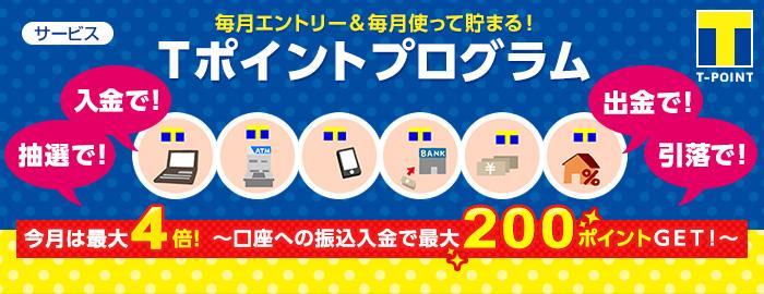 新生銀行で10万円以上振り込まれると1回50Tポイント、最大200Tポイントが貰える。新生銀行で販売する恐ろしい債券とは。~7/31。