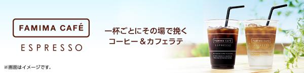 ファミリーマートでアイスカフェラテの50円引きSNSクーポンを先着30万名に配布中。FM20501、FM10502、FM30500。~7/13.