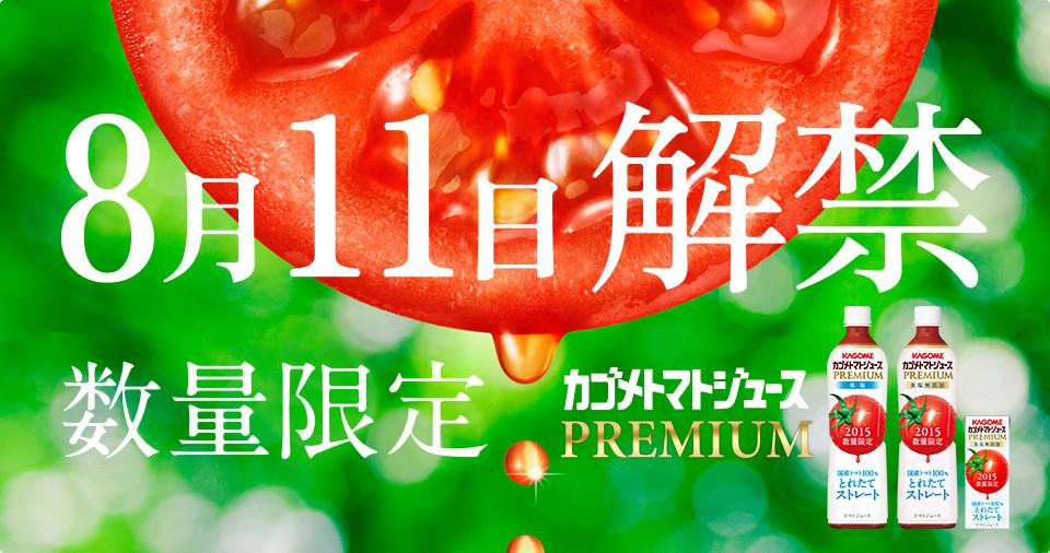 カゴメトマトジュースPREMIUMが抽選で2015名に当たる。~7/26。